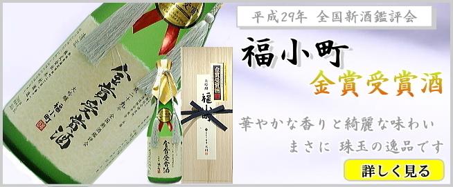 すべての折り紙 折り紙 歴史 : 木村酒造の「福小町 金賞受賞 ...
